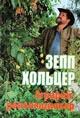 Зепп Хольцер Аграрий-революционер