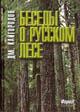Кайгородов Беседы о русском лесе